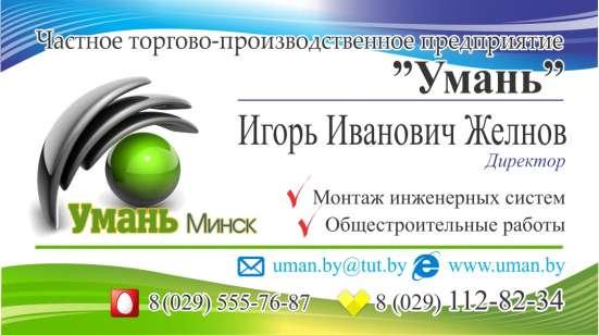 Труба б/у 51х3,5мм для забора в г. Минск Фото 3