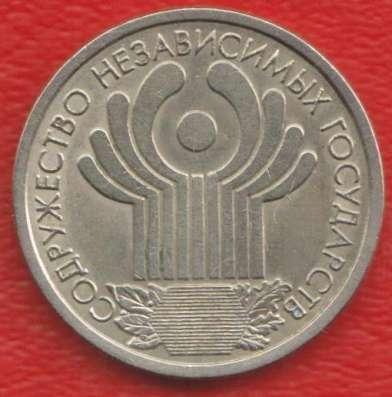 Россия 1 рубль 2001 г. СНГ 10 лет Содружеству СПМД