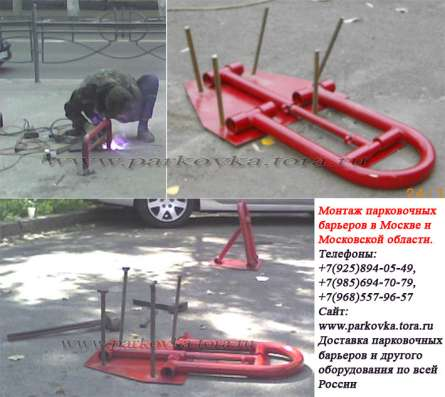 Установка барьеров в Москве