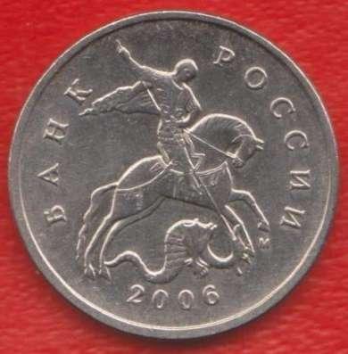 Россия 5 копеек 2006 г. М