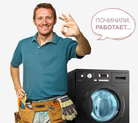 Ремонт стиральных машин в Челябинске
