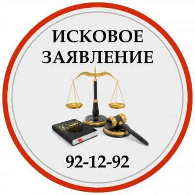 Исковые заявления. Услуги юристов.