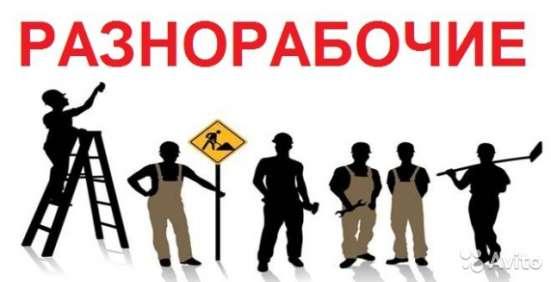 Работа вахтой с проживанием Москва, МО