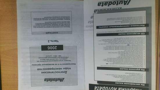 Литература по диагностическим кодам неисправностей в г. Ноябрьск Фото 1