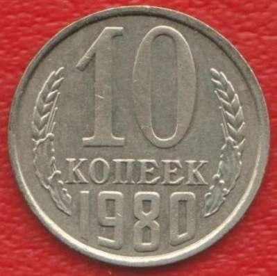 СССР 10 копеек 1980 г