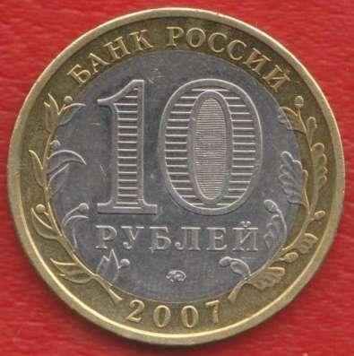 10 рублей 2007 ММД Республика Башкортостан