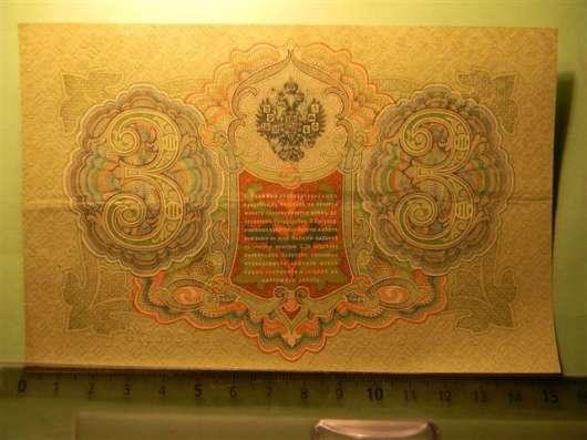 Банкноты Российс. имп. и Временного пра-ва.1898-1909гг 10 шт в г. Ереван Фото 1