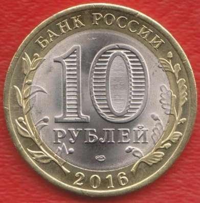 10 рублей 2016 Белгородская область СПМД