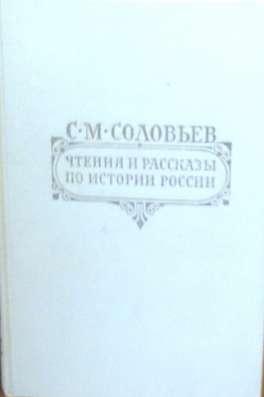 Труды крупнейших русских историков