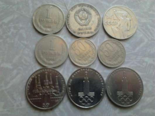 Монеты ссср. рф. украины в Москве Фото 2