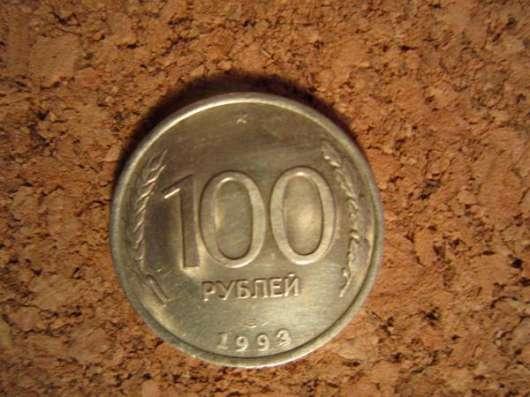 100 рублей 1993г ЛМД