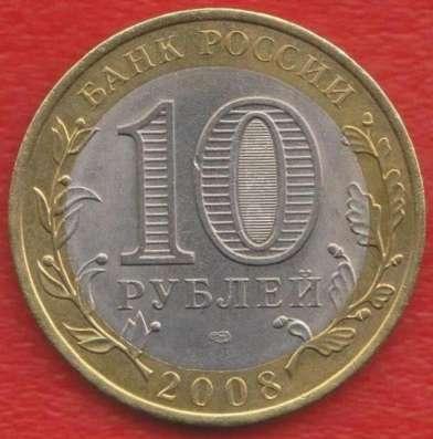 10 рублей 2008 СПМД Астраханская область