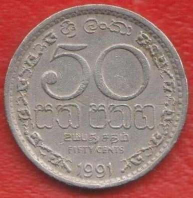 Шри-Ланка 50 центов 1991 г.