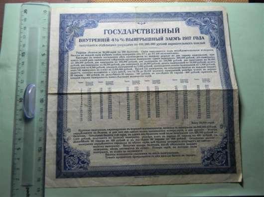Кратк.обяз-во Гос.каз-а, 1919г. и Гос. Внут. 41/2% выиг.заем в г. Ереван Фото 5