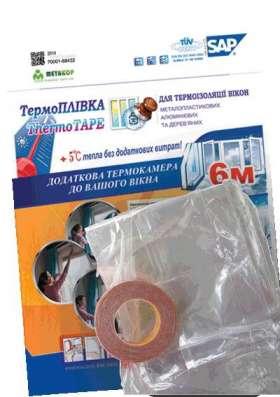 Теплосберегающая пленка, стекло,Термоплёнка,пленка,тепло,уют в г. Харьков Фото 6