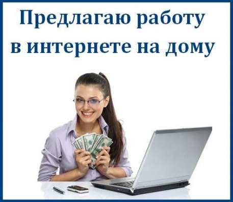 Интернет, работа на дому. Условия, знание программ