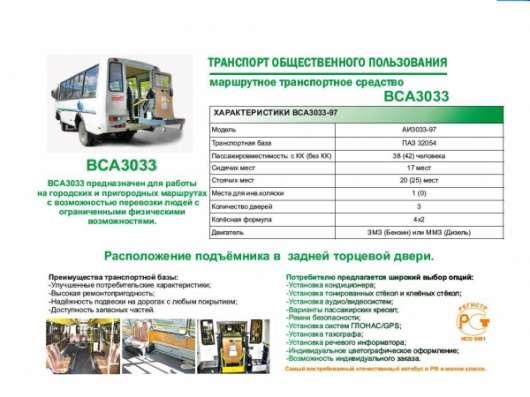 Городские автобусы ПАЗ с подъёмниками для инвалидов. в Нижнем Новгороде Фото 2