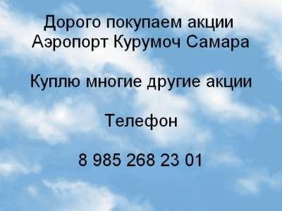 Куплю Покупаем акции ОАО Аэропорт Курумоч Сама