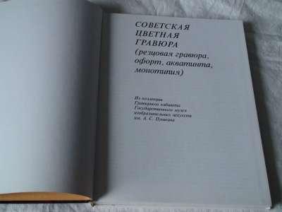 Советская цветная гравюра