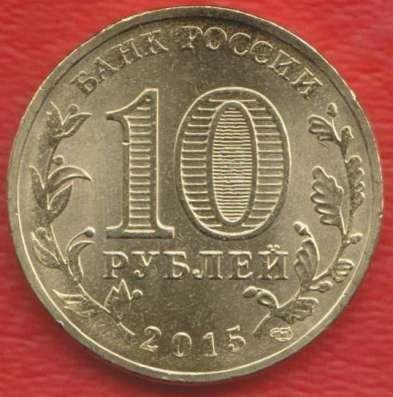 10 рублей 2015 г. ГВС Таганрог