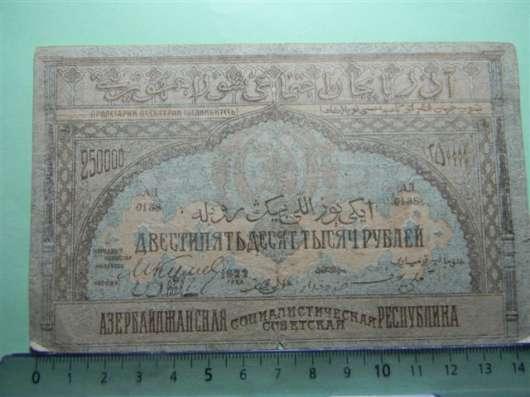 Банкноты Азербайджанской Соц.Сов.Рес-ки 1921-22гг., 9 шт. в г. Ереван Фото 4