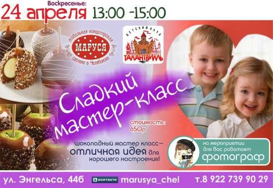 Шоколадный день для детей 24 апреля