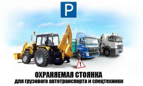Автостоянка - места на парковке
