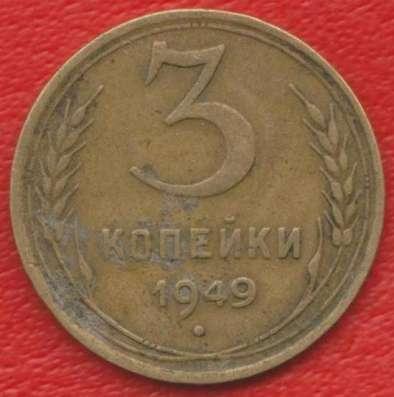 СССР 3 копейки 1949 г.