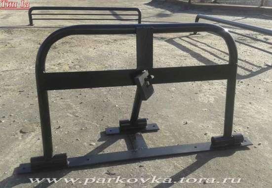 автозапчасти Блокиратор парковки в Москве Фото 1