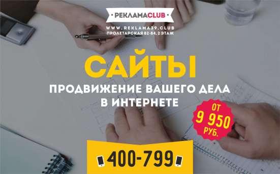 Любая реклама в Калининграде