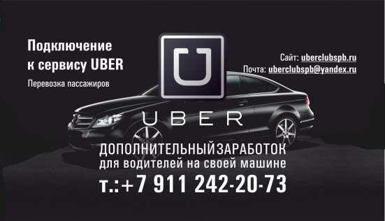 Работа- Водитель на своей иномарке UBER X и UBER Black в Санкт-Петербурге Фото 1