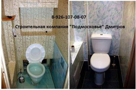 Ремонт квартир в Дмитрове Яхроме Икша Лобня