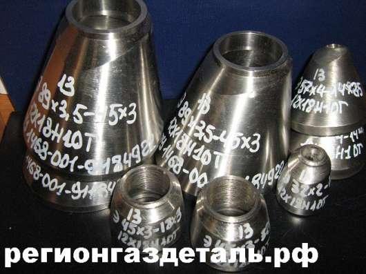 Переходы стальные. Изготовление по ГОСТ 17378,ТУ 1468 в Воронеже Фото 2