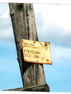 Продам земли сельхоз, назначения 32 га в полевском районе в Екатеринбурге Фото 1