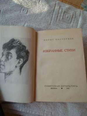 Пастернак Борис. Избранные стихи.1933г в Санкт-Петербурге Фото 1