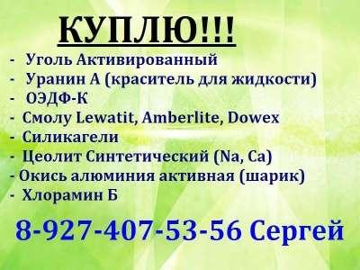 Куплю Смолу ионообменную Катионит КУ-2-8 Смола КУ-2-8 в г. Самара Фото 3