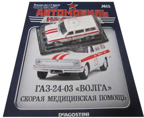 """автомобиль на службе №15 Газ-24-03 """"Волга"""" Скорая Медицинска в Липецке Фото 1"""