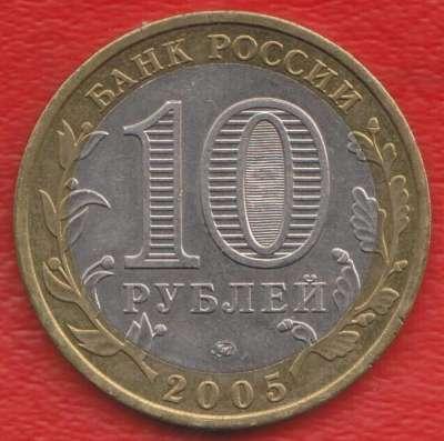 10 рублей 2005 ММД Орловская область