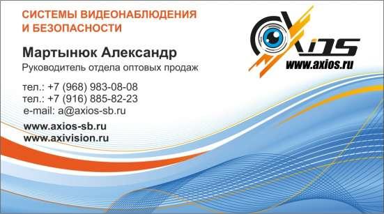 Продажа систем видеонаблюдения от AXIOS. Ищем Дилера