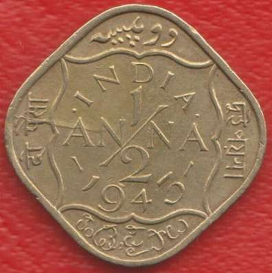 Индия Британская 1/2 анны 1943 г