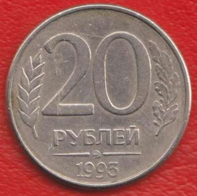 Россия 20 рублей 1993 г. ММД