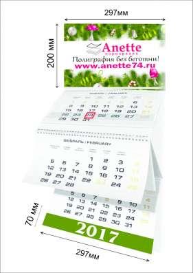 Печать календарей (карманные, квартальные) на 2017 год