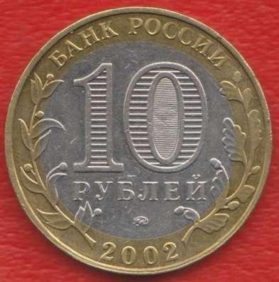10 рублей 2002 Министерство внутренних дел в Орле Фото 1