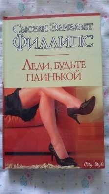 """Сьюзен Элизабет Филлипс """"Леди, будьте паинькой""""."""