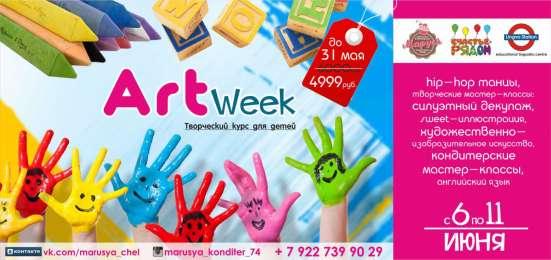 Творческий курс для детей