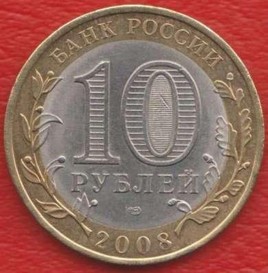 10 рублей 2008 СПМД Кабардино-Балкарская республика в Орле Фото 1