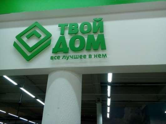 Объёмные буквы, Наружная Реклама, Логотипы,Крышные установки в Москве Фото 1