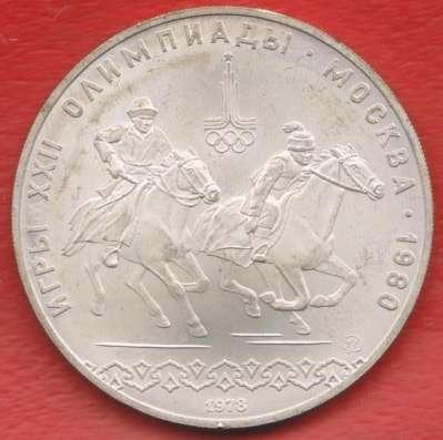 СССР 10 рублей 1978 Олимпиада 80 Догони девушку серебро