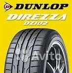 R17 новые шины Dunlop последняя модель