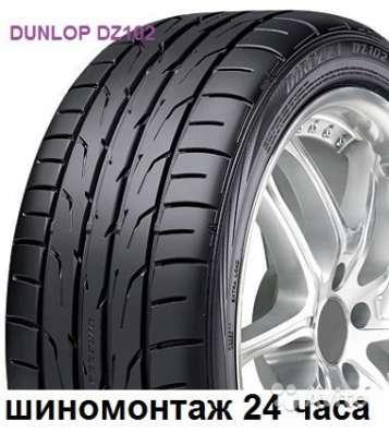 Новые Dunlop 215 50 R17 DZ102 91V